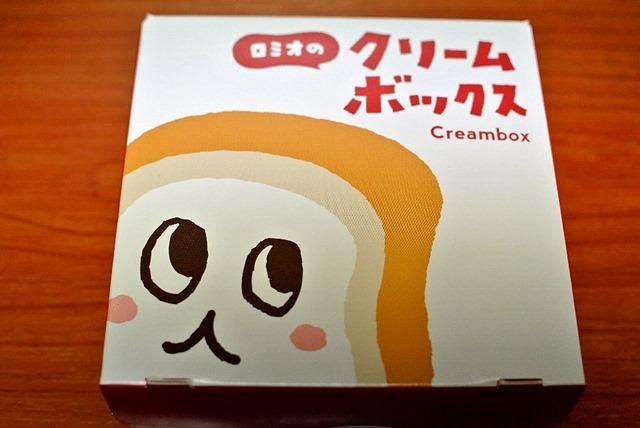 「おみやげ館」で売られていた150円のクリームボックス