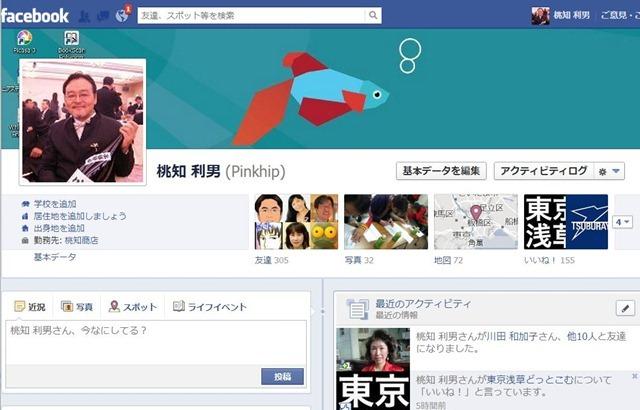 facebookのあたしのページ