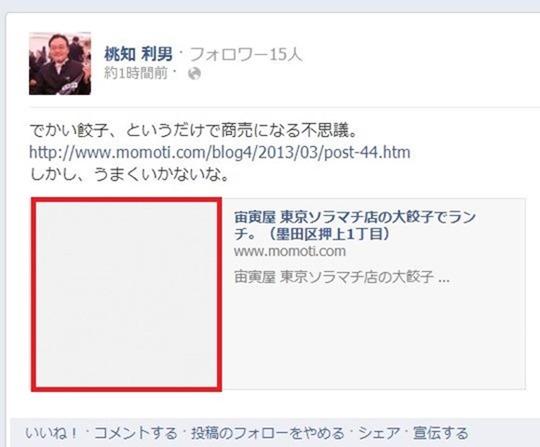 facebookのリンク画像