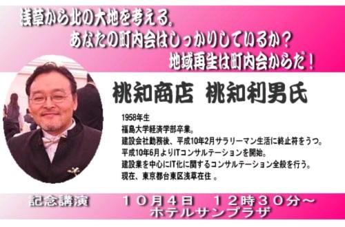 YEG岩見沢大会記念講演