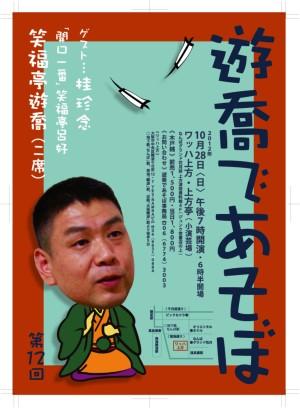 12-10-28-yukyo.jpg