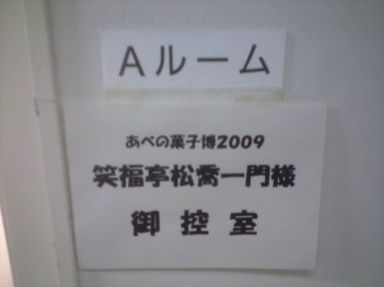 abenokashihaku.jpg