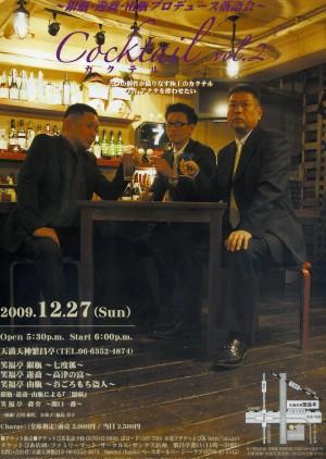 cocktail001.jpg