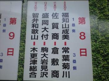 fukuchiyamaseibi.jpg