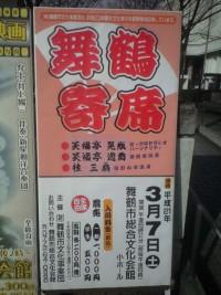 maizuru.jpg