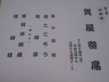 shichiyayose2.jpg