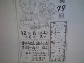 shukubachirashi.jpg