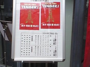 tengeki.jpg