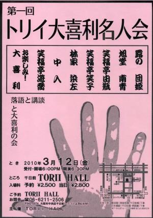 toriioogirimeijinkai001.jpg