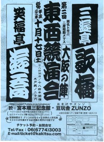 tozaikyoen002.jpg
