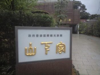 yamashitaya.jpg