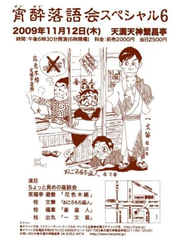 yoiyoispecial001.jpg