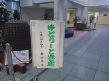 yutorito.jpg
