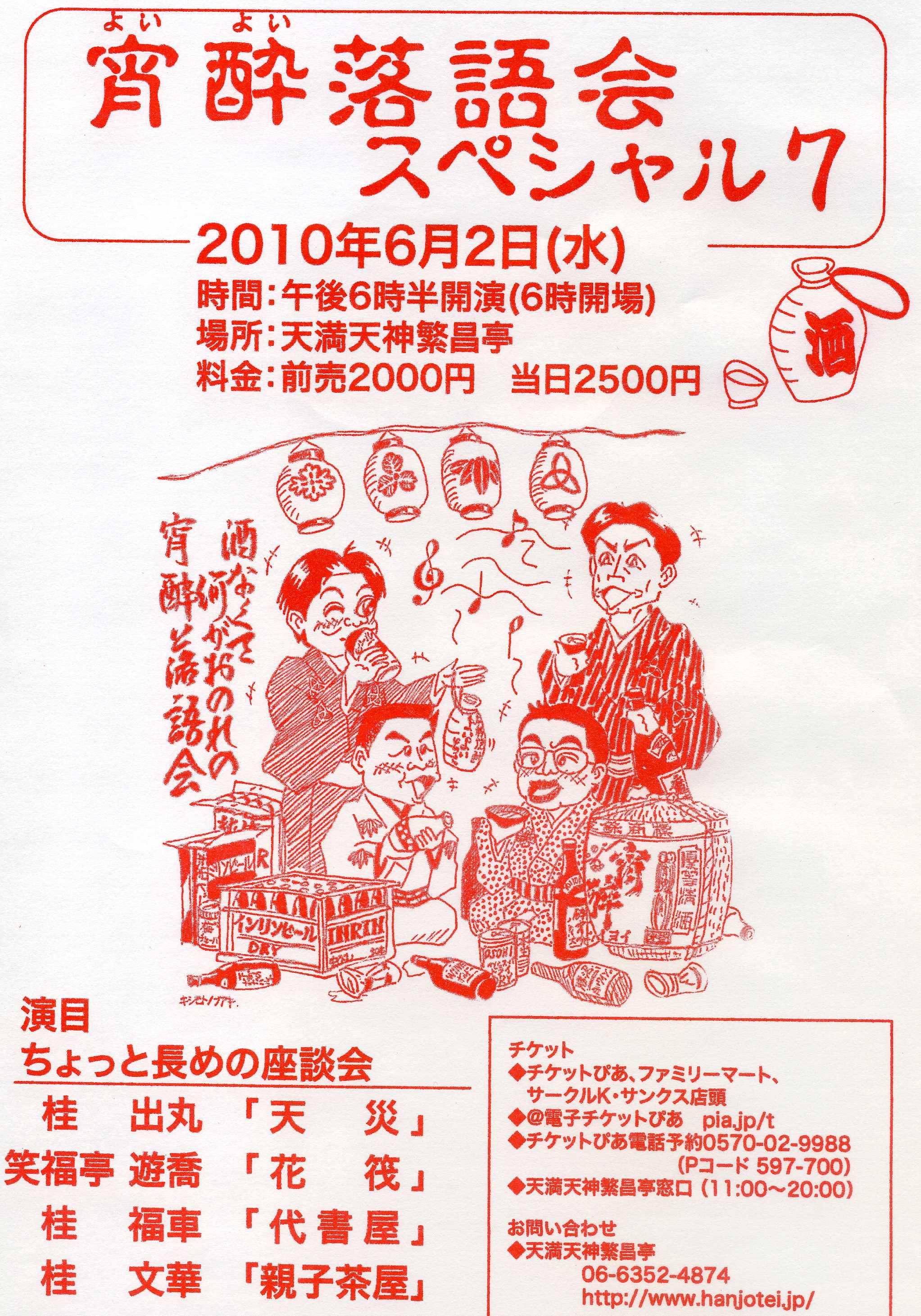 yoiyoispecial003.jpg